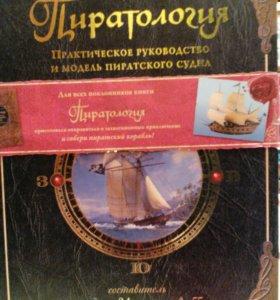 Новая книга игрушка Пиратология,модель пират.судна