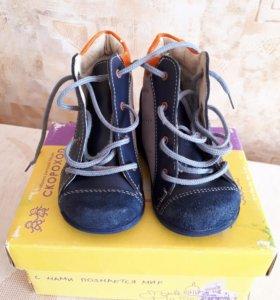 "Детские ботинки ""Скороход""+подарок"