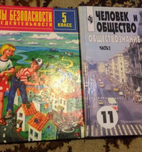 Учебники по обж и обществознанию