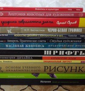 Книги по искусству и рисованию