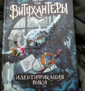 Витчхантеры, Идентификация Вики, Антон Соя