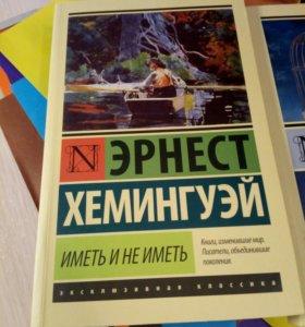 2 книги за 150 рублей