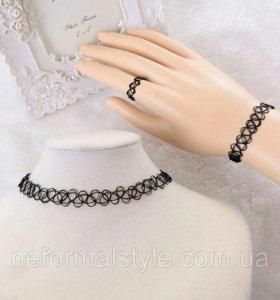 Чокер,браслет и кольцо