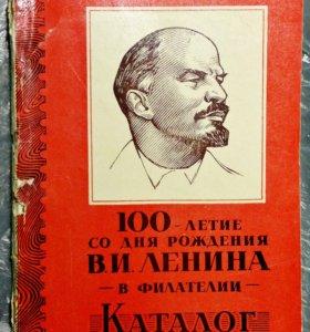 Каталог почтовых марок СССР 100-летие Ленина в фил