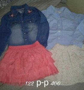 Рубашки и юбочки