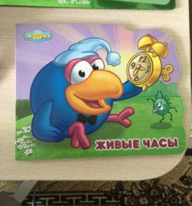 Книжка для детей Живые Часы