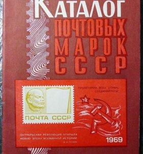 Каталог почтовых марок СССР 1969 года, 1970 г