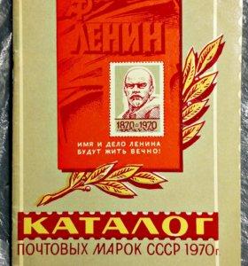 Каталог почтовых марок СССР 1970 года, 1971 г.