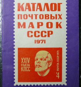 Каталог почтовых марок СССР 1971 года, 1972 г.