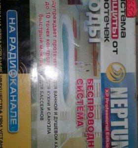 Продам систему защиты от протечек воды