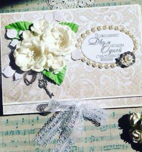 Пригласительные и конверты на свадьбу