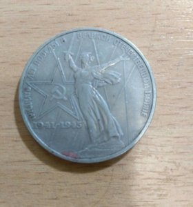 Монета 1 руб юбилейный