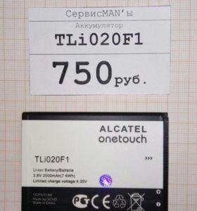 Аккумулятор Alcatel POP C7