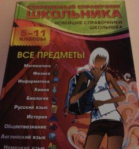 Современный справочник школьника