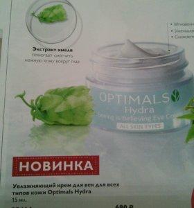 Орифлейм,Optimals Hydra,крем для глаз