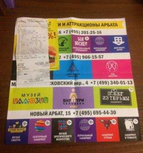 Билет на аттракционы на Арбате