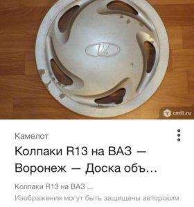 Штатные колпаки ваз r13