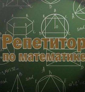 Репетитор по математике 5-11 кл.