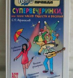Книга супервечеринки