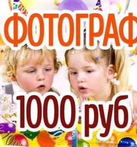 Фотограф 1 час 1000 руб.