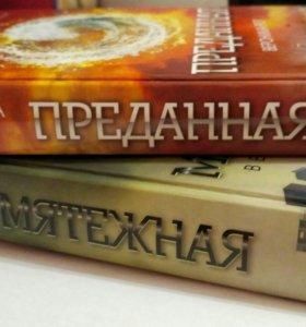 """Книги трилогии """"Дивергент"""""""