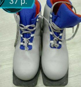 Лыжные ботинки 37р.