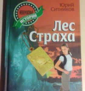 Книги детективы автор: Ю.Ситников