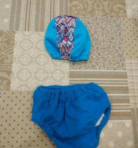 Шапочка и трусики для бассейна