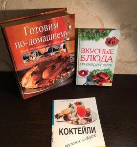 Рецепты на все случаи жизни в трёх книгах
