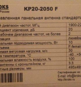 Усилитель сигнала интернет KP20-2050 F