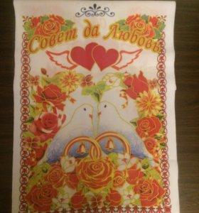 Набор на свадьбу(рушник, подушечка для колец,...