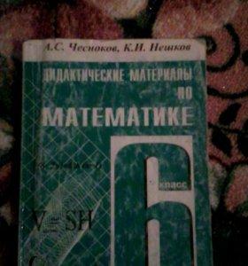 Дидоктический материал по математике 6 класс