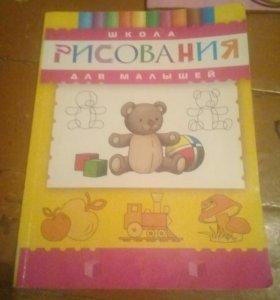 """Книга""""Школа Рисования для малышей"""""""