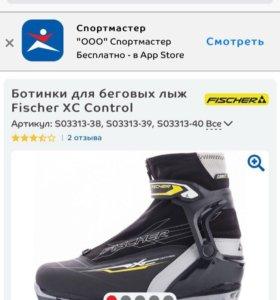 Лыжи ,лыжные палки ,ботинки фирма fisher
