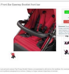 Бампер для коляски Peg Perego