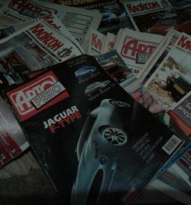 Журналы и газеты (Авторевю и Клаксон)