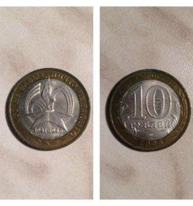 Монета 10 рублей 2005 год