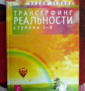 "Вадим Зеланд ""Трансерфинг реальности ступень 1-5"