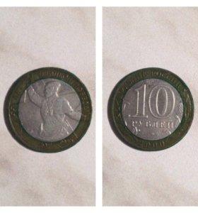 Монета 10 рублей 2000 год