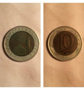 Монета 10 рублей 1991 год