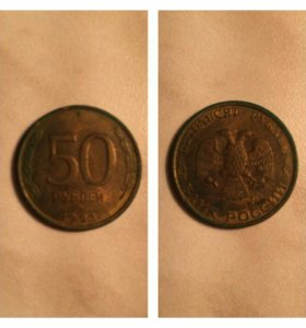 Монета 50 рублей 1993 год