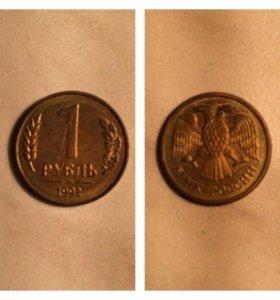 Монета 1 рубль 1992 год