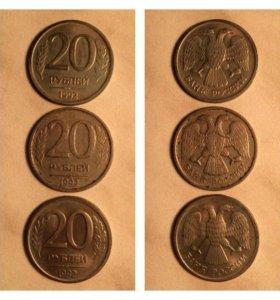 Монета 20 рублей 1992 год
