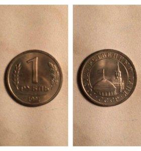 Монета 1 рубль 1991 год