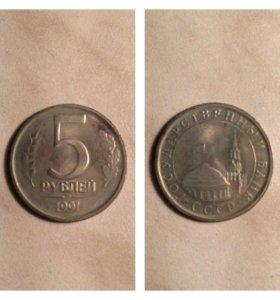 Монета 5 рублей 1991 год