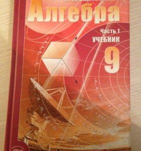 Алгебра 9 учебник