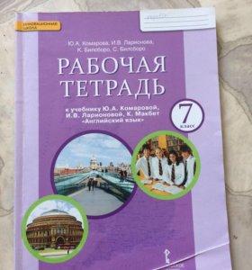 Рабочая тетрадь по английскому языку 7класс
