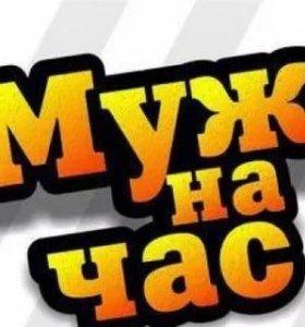 Муж на час))