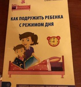 Книга Как подружить ребёнка с режимом дня