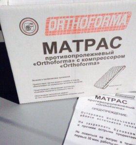 """Матрас противопролежневый """"Orthoforma"""" компрессоро"""
